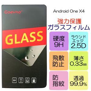 ガラスフィルム 保護フィルム 透明 高品質 強化 アンドロイドワン Android One X4|emilysshop