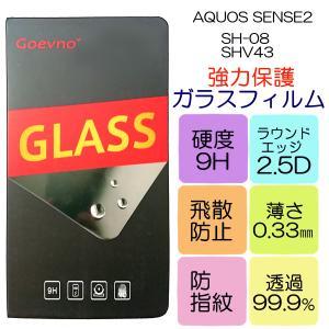 ガラスフィルム 保護フィルム 透明 高品質 強化 SH-01L SHV43 SH-M08 アクオス AQUOS sense2|emilysshop