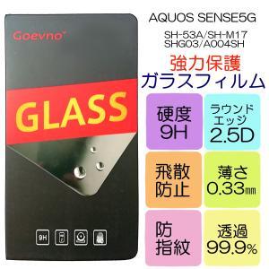 ガラスフィルム 保護フィルム 透明 高品質 強化  SH-53A SH-M17 SHG03 A003SH アクオス AQUOS sense5G|emilysshop
