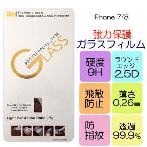ガラスフィルム iPhone7 iPhone8  保護フィルム 透明 高品質 強化 emilysshop