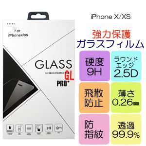ガラスフィルム iPhoneX iPhoneXS  保護フィルム 透明 高品質 強化 emilysshop