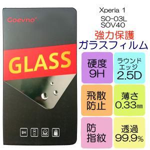 ガラスフィルム 保護フィルム 透明 高品質 強化 SO-03L SOV40 エクスペリア Xperia 1|emilysshop