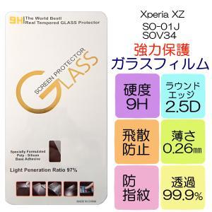 ガラスフィルム 保護フィルム 透明 高品質 強化 SO-01J SOV34 601SO エクスペリア Xperia XZ|emilysshop