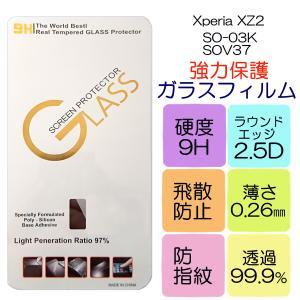 ガラスフィルム 保護フィルム 透明 高品質 強化 SO-03K SOV37 エクスペリア Xperia XZ2|emilysshop