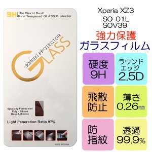 ガラスフィルム 保護フィルム 透明 高品質 強化 SO-01L SOV39 エクスペリア Xperia XZ3|emilysshop