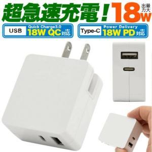 超急速充電器  18W 急速充電 USB 充電器 アンドロイド 充電器 タイプc iphone usb マイクロ タイプc 変換|emilysshop