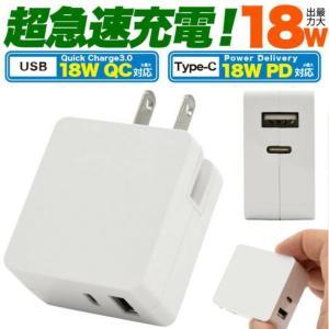 ライトニングケーブル付き超急速充電器 18W 急速充電 USB 充電器 アンドロイド 充電器 タイプC|emilysshop