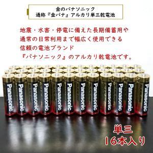 アルカリ乾電池 パナソニック 単三 単3 災害対策 長期備蓄 業務用 家庭用 防災緊急時|emilysshop