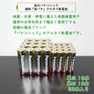 アルカリ乾電池 パナソニック 単三×16本+単四×16本 単3 単4 災害対策 長期備蓄 業務用 家庭用 防災緊急時|emilysshop