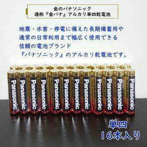 アルカリ乾電池 パナソニック 単四 単4 災害対策 長期備蓄 業務用 家庭用 防災緊急時|emilysshop