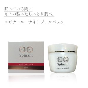 Spinahl スピナール ナイトジェルパック 100g 日焼け対策 シミ 美白 化粧品 人気 綺麗な肌 健やか しっとり肌 エイジングケア|emilysshop