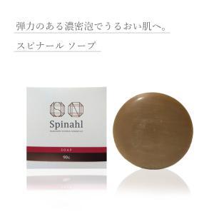 Spinahl スピナール 美容石鹸 90g  日焼け対策 シミ 美白 化粧品 人気 綺麗な肌 健やか うるおい肌 エイジングケア|emilysshop