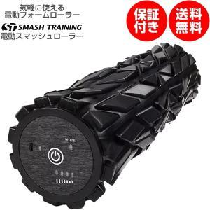 筋膜リリース 電動 フォームローラー SMASH ROLLER 振動 トリガーポイント セルフ スト...