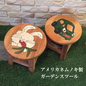 天然木 アメリカネムノキ製 ハンドメイド ガーデンスツール ウサギ/車|emiook