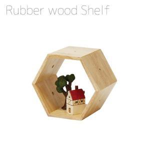 ラバーウッド ヘキサゴン シェルフ/S 1003682-01 ディスプレイ  木製 ゴムの木 棚 ラック 6角形 emiook