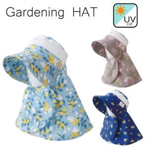 ガーデニング帽子 ネックガード ベリー/アジサイ/ミモザ/ 全3種 紫外線対策 つば広 大きなつば 草取り 農作業|emiook