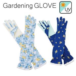 マルチグローブ ベリー/アジサイ/ミモザ 全3種 ガーデニング 手袋 ロング アームカバー UVカット 紫外線対策|emiook