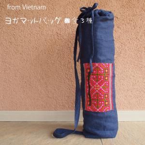 ベトナム製 ヨガマットバッグ■全3種 ヨガマットケース 軽量 コンパクト 収納 ピラティス yoga|emiook