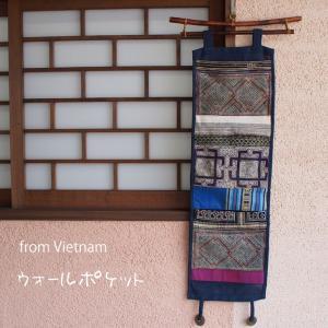 ベトナム製 ウォールポケット|emiook