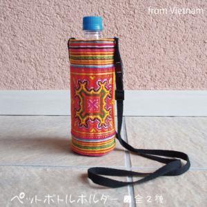 ベトナム製 ペットボトルホルダー■全2種 刺繍 ケース アウトドア フェス|emiook