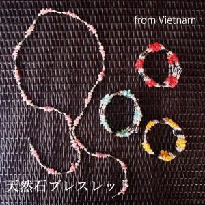 送料無料 天然石ブレスレット ネックレス 全4色 ベトナム製|emiook