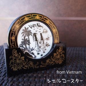 ベトナム製 シェルコースター 6枚セット■アオザイ|emiook
