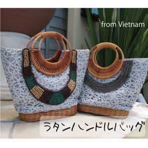 ベトナム製 ラタンハンドルバッグ◆2種|emiook