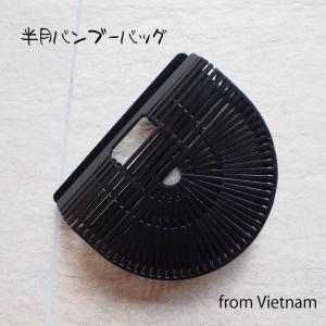 ベトナム製 半月バンブーバック|emiook