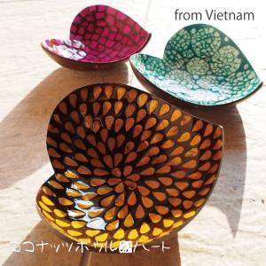 ベトナム製 ココナッツボウル■ハート 全2種|emiook