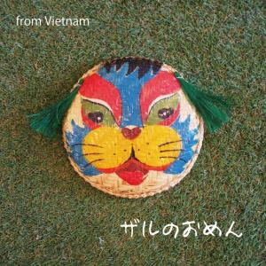 ベトナム製 ザルのおめん■イヌ|emiook
