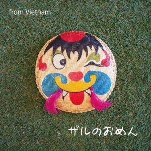 ベトナム製 ザルのおめん■髭ピンク|emiook