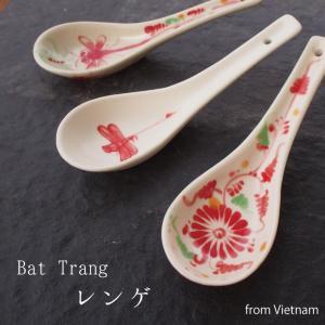 バッチャン焼 れんげ■菊 とんぼ 全3種  陶器 スプーン spoon|emiook