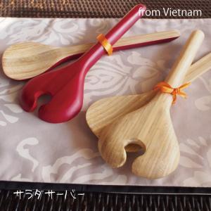ベトナム製 サラダサーバーセット■全2種|emiook