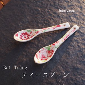 バッチャン焼 ティースプーン5本セット■ 菊・蓮 ハンドメイド 陶器 スプーン spoon|emiook