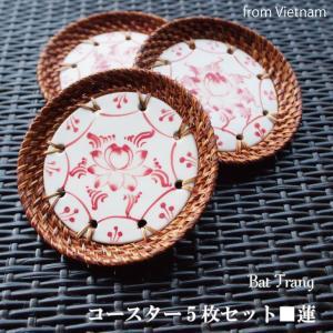 バッチャン焼 コースター 5枚セット はす 丸型 ベトナム雑貨 籐 ラタン 陶器|emiook