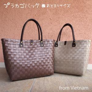 ベトナム製 プラカゴバッグ■おとまりサイズ 全4種 ホワイト グレージュ ブラウン ブラック|emiook