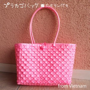 ベトナム製 プラカゴバッグ■丸ボタン付き ピンク|emiook