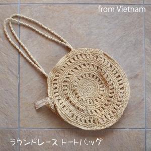 ベトナム製 ラウンドレーストートバッグ ファスナー付き  麦わら 繊細 上品 ハンドメイド|emiook
