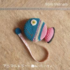 ベトナム製 アニマルメジャー ねったいぎょ 編みぐるみ 熱帯魚 tropical fish|emiook