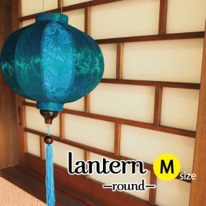 ランタン 丸型 Mサイズ 全2色 ベトナム ホイアン 照明|emiook