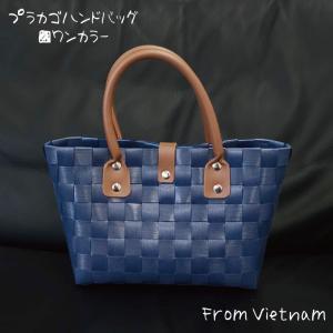 ベトナム製 プラカゴハンドバッグ■ワンカラー 全4色|emiook