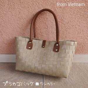 ベトナム製 プラカゴバッグ■ワンカラー ベージュ|emiook