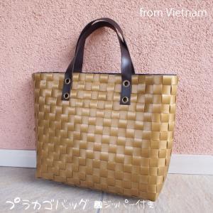 ベトナム製  プラカゴバッグ■ジッパー付き ゴールド|emiook