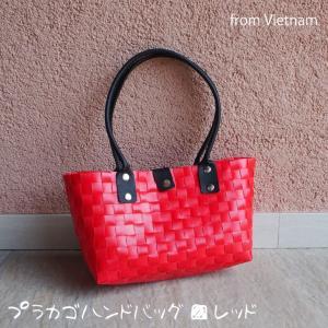ベトナム製 プラカゴハンドバッグ■レッド|emiook