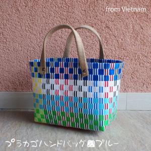 ベトナム製 プラカゴハンドバッグ■ブルー|emiook