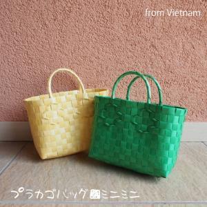 ベトナム製 プラカゴバッグ■ミニミニ イエロー/グリーン|emiook