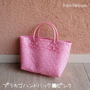 ベトナム製 プラカゴハンドバッグ■ピンク|emiook