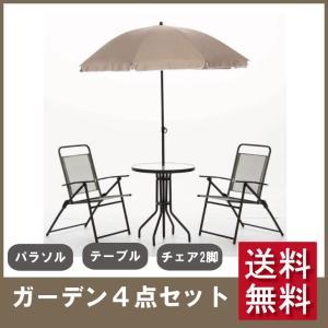 【送料無料】テーブル,チェア2脚,パラソル ガーデン4点セット |emiook