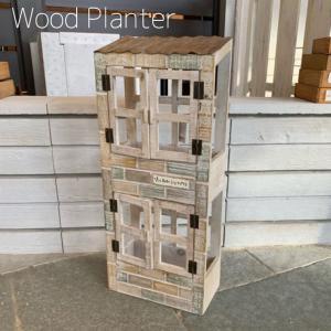レンガ風2階建てウッドプランター  41-01 PASEO パセオ 木製 レンガ調|emiook