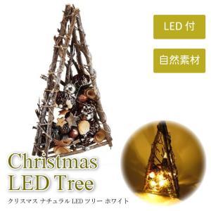 ナチュラルLEDツリー★ホワイト【クリスマス特集 リース 飾り】|emiook